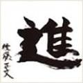 Kuroda Douichi